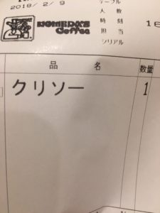 コメダ珈琲の会計票