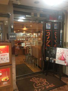 コメダ珈琲店の入り口