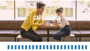 フレディレックウォッシュサロントーキョーのカフェ