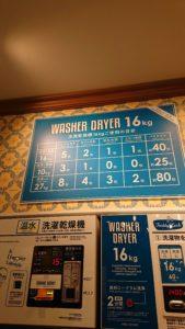 『温水』洗濯乾燥機(16Kg)