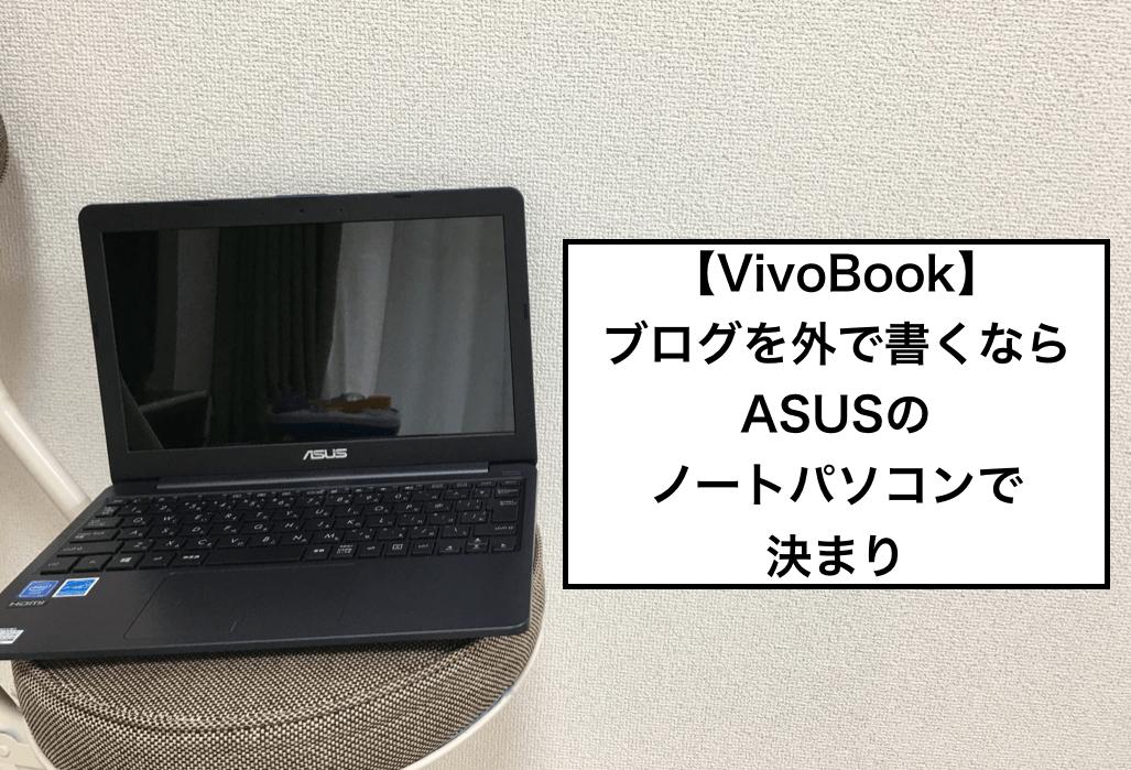 ブログを外で書くならASUSのノートパソコンで決まり【VivoBook】